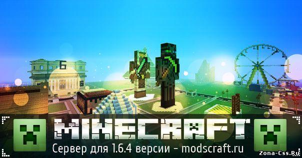 Скачать Minecraft 1.7.2 - Майнкрафтин.рф
