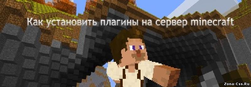 предприниматель Блинова поставить мод как плагин на сервер майнкрафт наблюдениям, потеть
